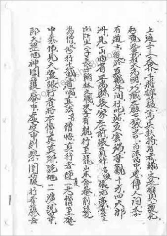 【魯班秘笈-小木经_原本手抄秘笈】下载