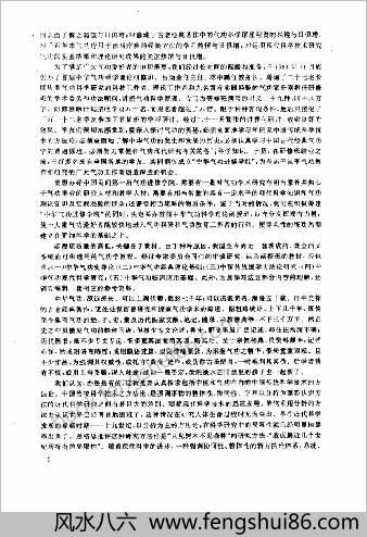 中国气功学.林中鹏
