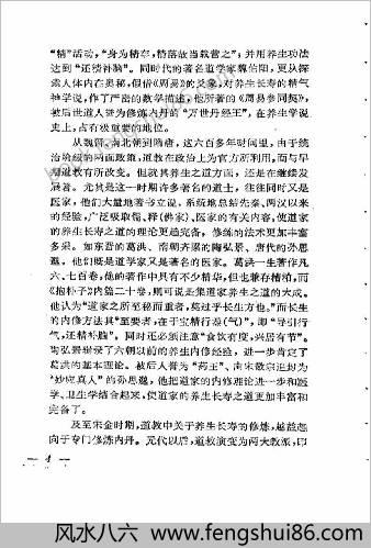 中华古代养生长寿术.边治中