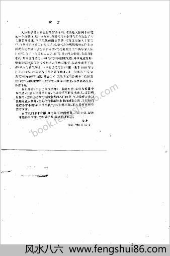中华当代气功师.郭周礼