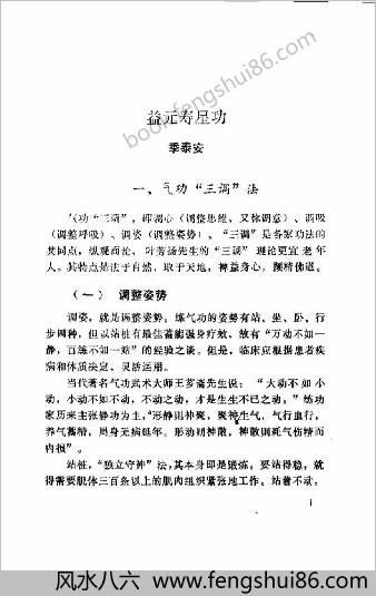 中华老年十大名功.刘淼