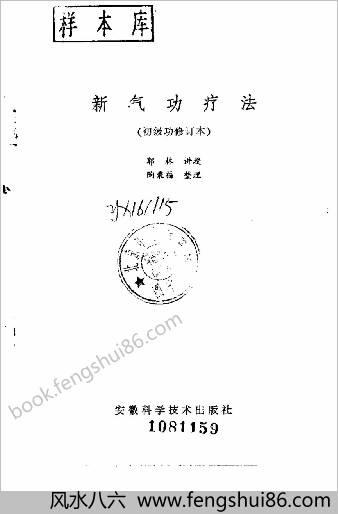新气功疗法-初级修订本.郭林