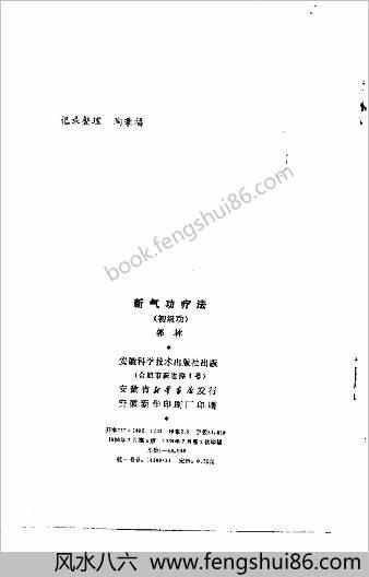 新气功疗法-初级功.郭林