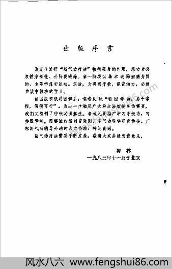 新气功疗法图解-中级功.郭林