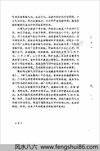 新气功防治癌症法.郭林