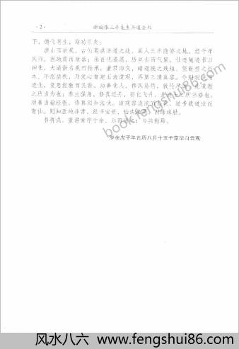 新编张三丰先生丹道全书.陈全林