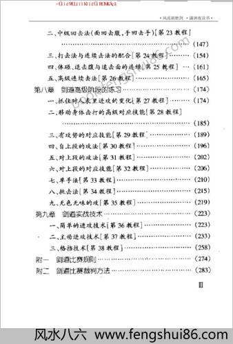 日本剑道教程
