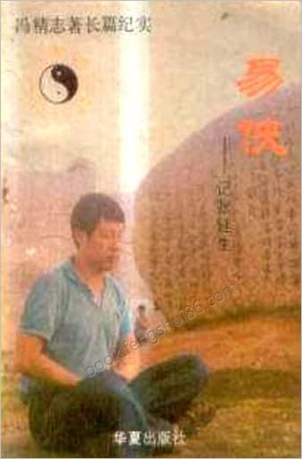 易侠.艾中国