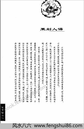 易筋经-意气功辞解.王竹林