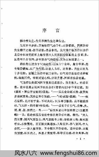 柳柏春吐纳导引气功疗法.刘为文