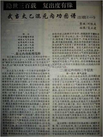 武当太乙混元球内功.刘铁成