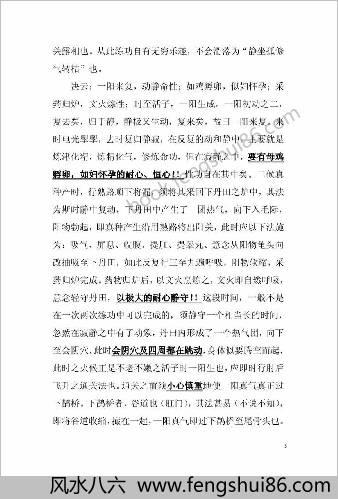 武术气功丹道功法大全佚名