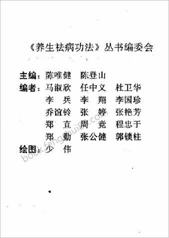 武林秘传强身功法.陈唯健