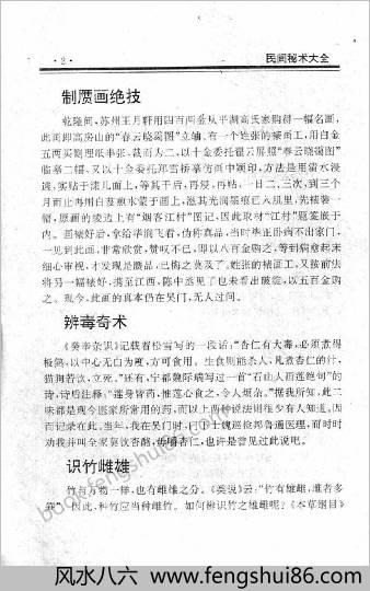 民间失传绝技-民间秘术大全
