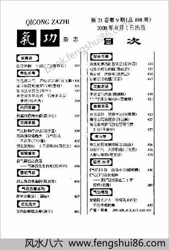 气功志.2000年
