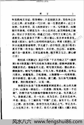 气功.西游记全书气功破译-上册