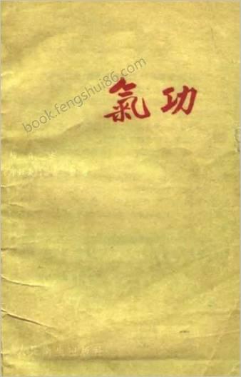 气功胡耀贞-1959年版