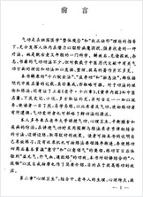 气功与疾病的防治.王奇章