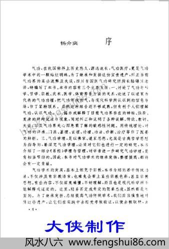 气功医术知识揭秘.陆锦川