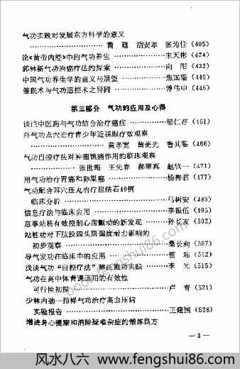 气功新功法功理详解