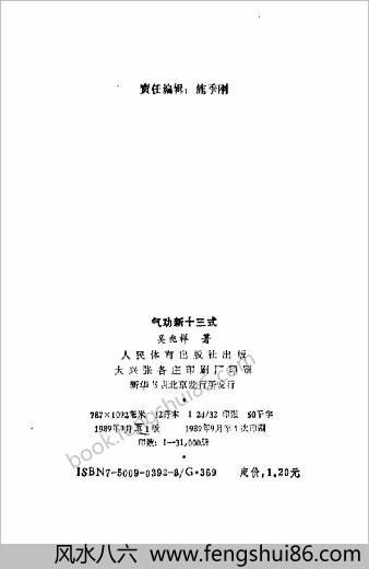 气功新十三式.吴兆祥