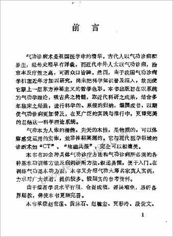 气功特殊诊病法.王寅