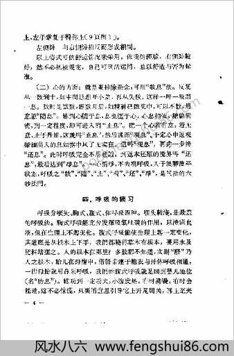 气功疗法第1集.蒋维乔