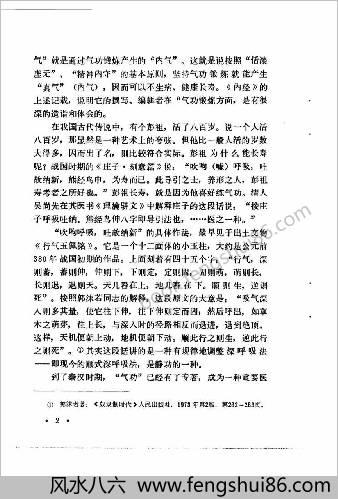 气功疗法集锦1.陶秉福