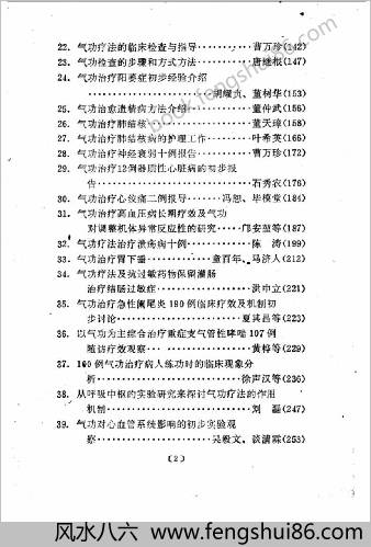 气功疗法集锦2.陶秉福