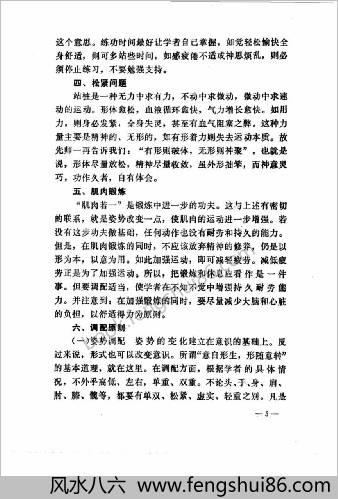 气功疗法集锦3.陶秉福