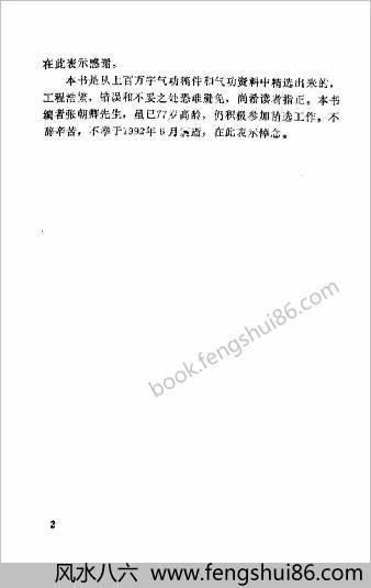 气功精选第三辑.阎海