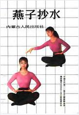 燕子抄水女子功家秘法宝藏.