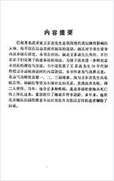 王芗斋养生健身站桩功.孙长友