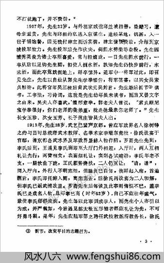 王芗斋站桩功.王玉芳