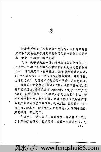 现代流行养生健脑功法.陈登山