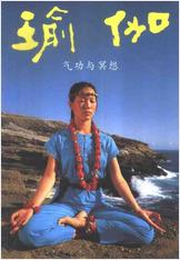 瑜伽气功与冥想.张蕙兰