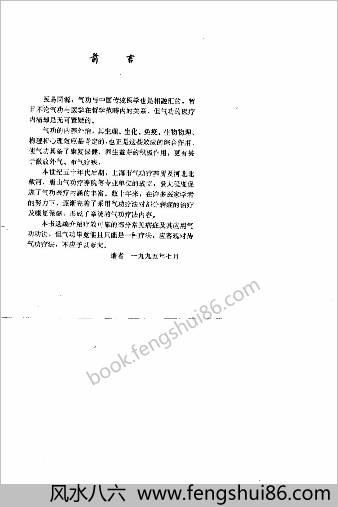 百病康复功法.陈登山