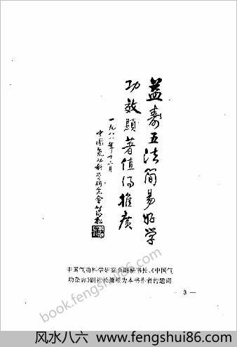 益寿五法初学指南.缐春海