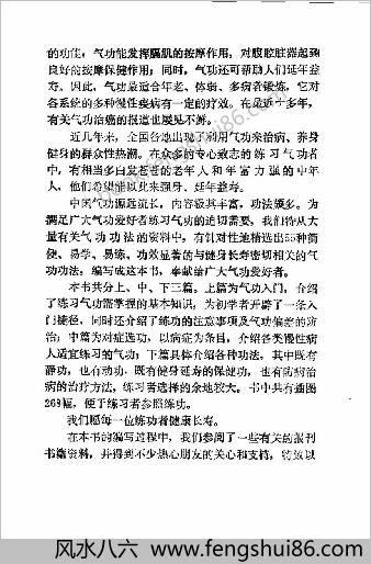 益寿保健气功咨询.赵怀庆