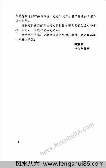 神功与秘法揭谜.谭斌棣