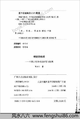 神秘的相术-中华古代体相法研究.陈兴仁