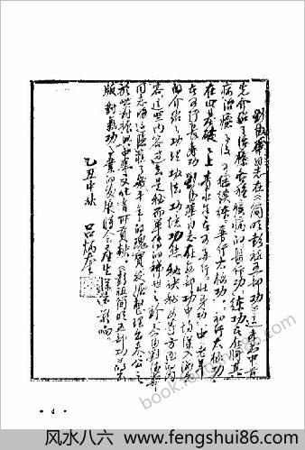 秘传简明彭祖五部功.刘德华
