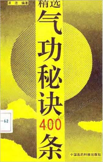 精选气功秘诀400条.漆浩