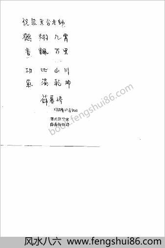 论气功长功与防偏.赵金香