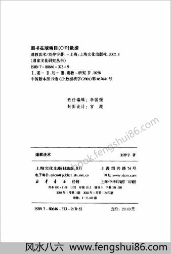 道家文化研究丛书道教法术.刘仲宇