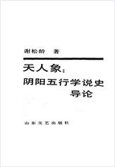 道教方术-天人象-阴阳五行学说史导论