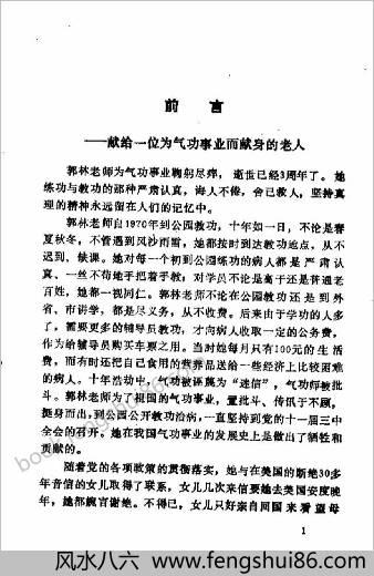 郭林新气功-癌症与慢性病患者自学教材.陶秉福