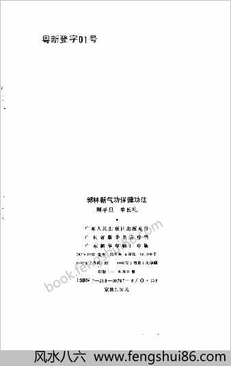 郭林新气功保健功法.顾平旦