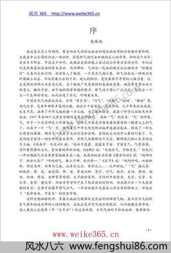 郭林气功全集.郭林