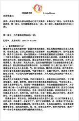 郭长宏传统内丹讲座